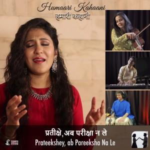 Album Prateekshey Ab Pareeksha Na Le from Shweta Mohan