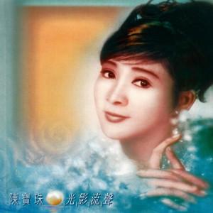 陳寶珠光影流聲 1999 桑吉平措