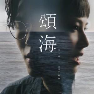 王詩安的專輯頌海 (feat. 王詩安)