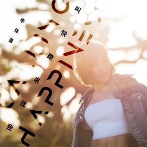 李佳薇的專輯叫快樂來找我
