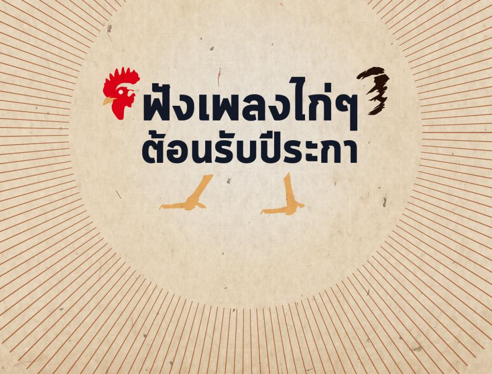 ฟังแก้ชง ทีเด็ด 7 เพลงไก่