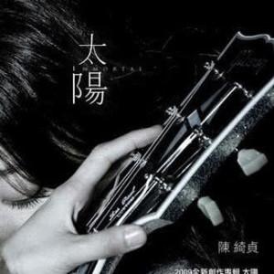 Album 太陽 from 陈绮贞