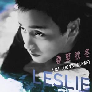 張國榮的專輯春夏秋冬 A Balloon's Journey