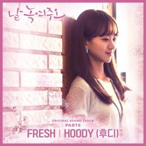 Album Melting Me Softly (Original Television Soundtrack), Pt. 6 from 후디