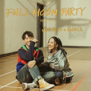 馮允謙的專輯Full Moon Party (Duet Live)