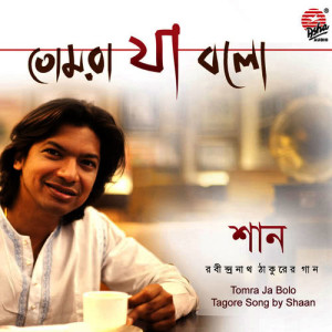 Listen to Oi Je Jhorer Meghe song with lyrics from Shaan