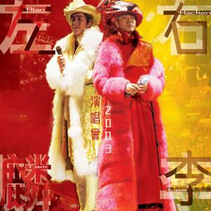 左麟右李的專輯左麟右李演唱會2003