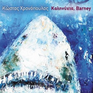 Album Kalinihta Barney from Kostas Hronopoulos