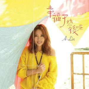 A-Lin的專輯幸福了 然後呢 (影音慶功版)