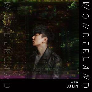 林俊傑的專輯Wonderland