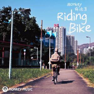 薛德勇的專輯Riding Bike