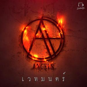 อัลบัม เวทมนตร์-single ศิลปิน ANGELS