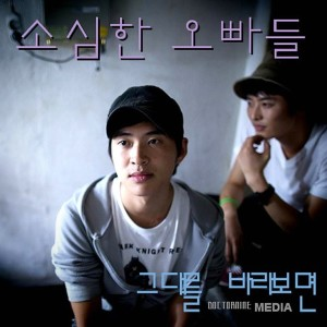 Listen to Look at you song with lyrics from 소심한 오빠들