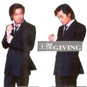 王傑的專輯Giving