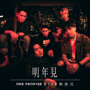 ONE PROMISE的專輯明年見 (Duet Version)