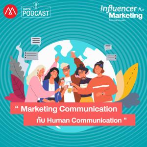 ดาวน์โหลดและฟังเพลง EP.3 Marketing Communication กับ Human Communication พร้อมเนื้อเพลงจาก Influencer Marketing [Marketing Oops! Podcast]