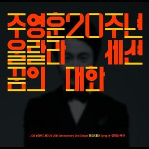 Ulala Session的專輯朱英俊20週年紀念專輯