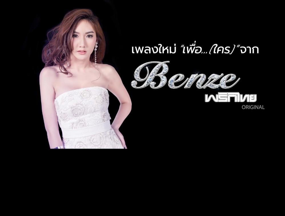 """Benze พริกไทย หวนจับไมค์อีกครั้ง พร้อมส่งเพลงใหม่ """"เพื่อ…(ใคร)"""""""