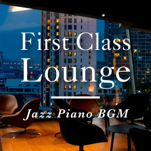 Smooth Lounge Piano的專輯First Class Lounge: Jazz Piano BGM