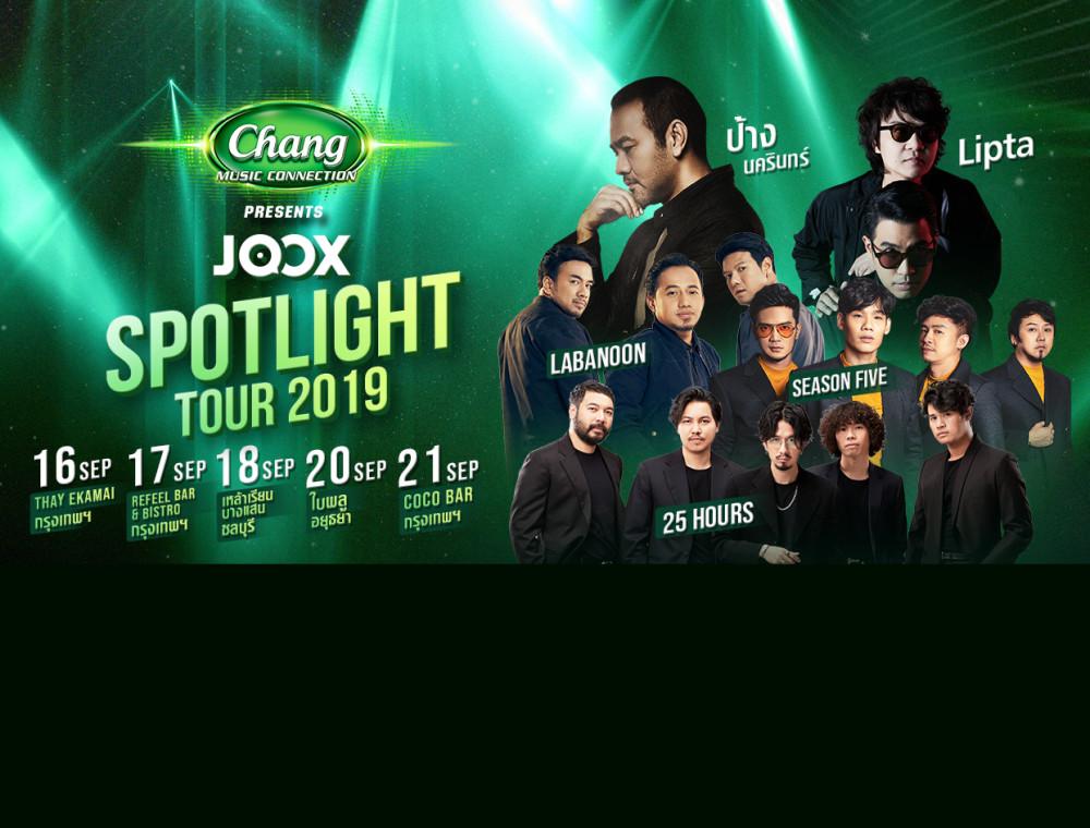 """จับมือเพื่อนซี้ของคุณให้พร้อมแล้วมาระเบิดความสนุกกันกับ  Chang Music Connection Presents """"JOOX Spotlight Tour 2019"""""""