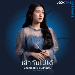 อัลบัม เข้ากันไม่ได้ [JOOX The Remake] - Single ศิลปิน CHAMOOK