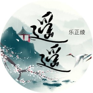 Listen to 遙遙 song with lyrics from 乐正绫