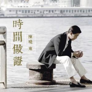 陳曉東的專輯時間做證
