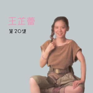 王芷蕾的專輯王芷蕾, 第20集