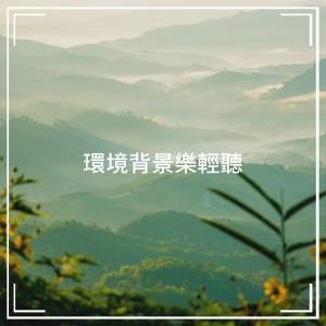 Album 环境背景乐轻听 from Relaxation