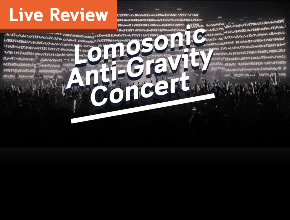โดดทะยานต้านแรงโน้มถ่วง ไปกับ Lomosonic : Anti-Gravity Concert
