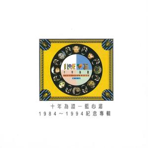 藍心湄的專輯十年為証 (1984 - 1994)