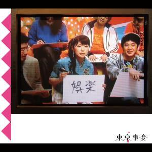 Variety 2012 东京事变