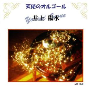 Angel's Music Box的專輯Yousui Inoue