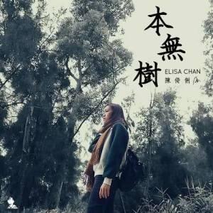 陳倚俐的專輯本無樹