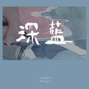 Yukilovey的專輯深藍