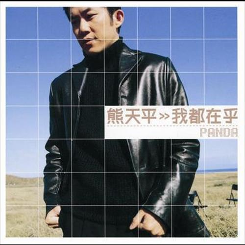 Sui Xin Sha Mo 2000 Panda Xiong