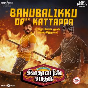 "Album Bahubalikku Oru Kattappa (From ""Sivakumarin Sabadham"") from Hiphop Tamizha"