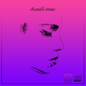 อัลบัม เก็บเธอไว้ (Hide) - Single ศิลปิน COGO