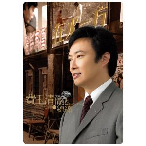 2008 Memorial Movie Theme 2013 Yu Ching Fei (费玉清)