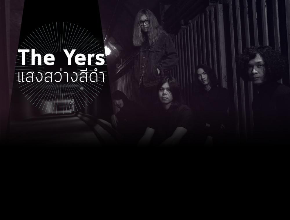 The Yers แสงสว่างสีดำ