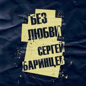 อัลบัม Без любви ศิลปิน Сергей Баринцев
