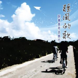 Album 聽風的歌 from 陈绮贞