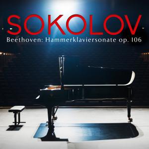 Grigory Sokolov的專輯Beethoven: Piano Sonata No. 29, Op. 106