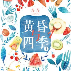 落落的專輯黃昏與四季(一)