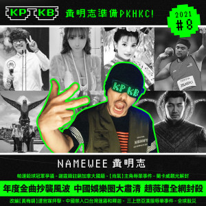 Album KPKB 2021 (Part 8) from Namewee