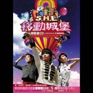 S.H.E的專輯S.H.E 2006移動城堡演唱會
