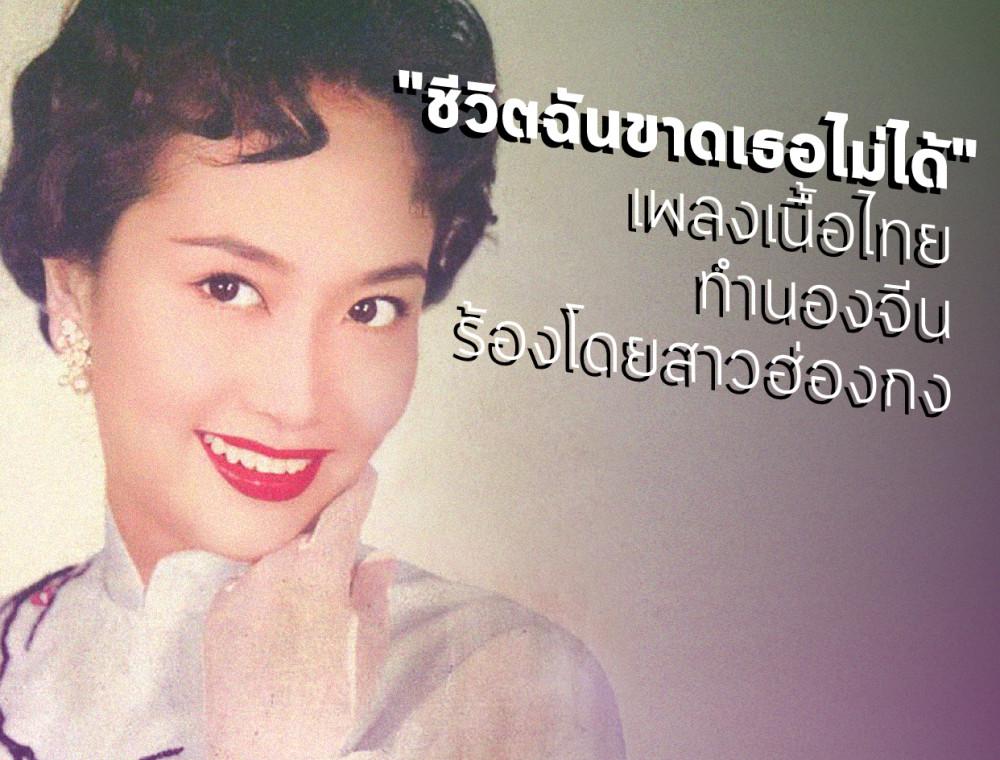 """""""ชีวิตฉันขาดเธอไม่ได้"""" เพลงเนื้อไทยทำนองจีนที่ร้องโดยสาวฮ่องกง"""