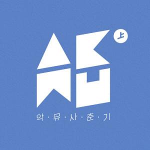Akdong Musician的專輯SPRING
