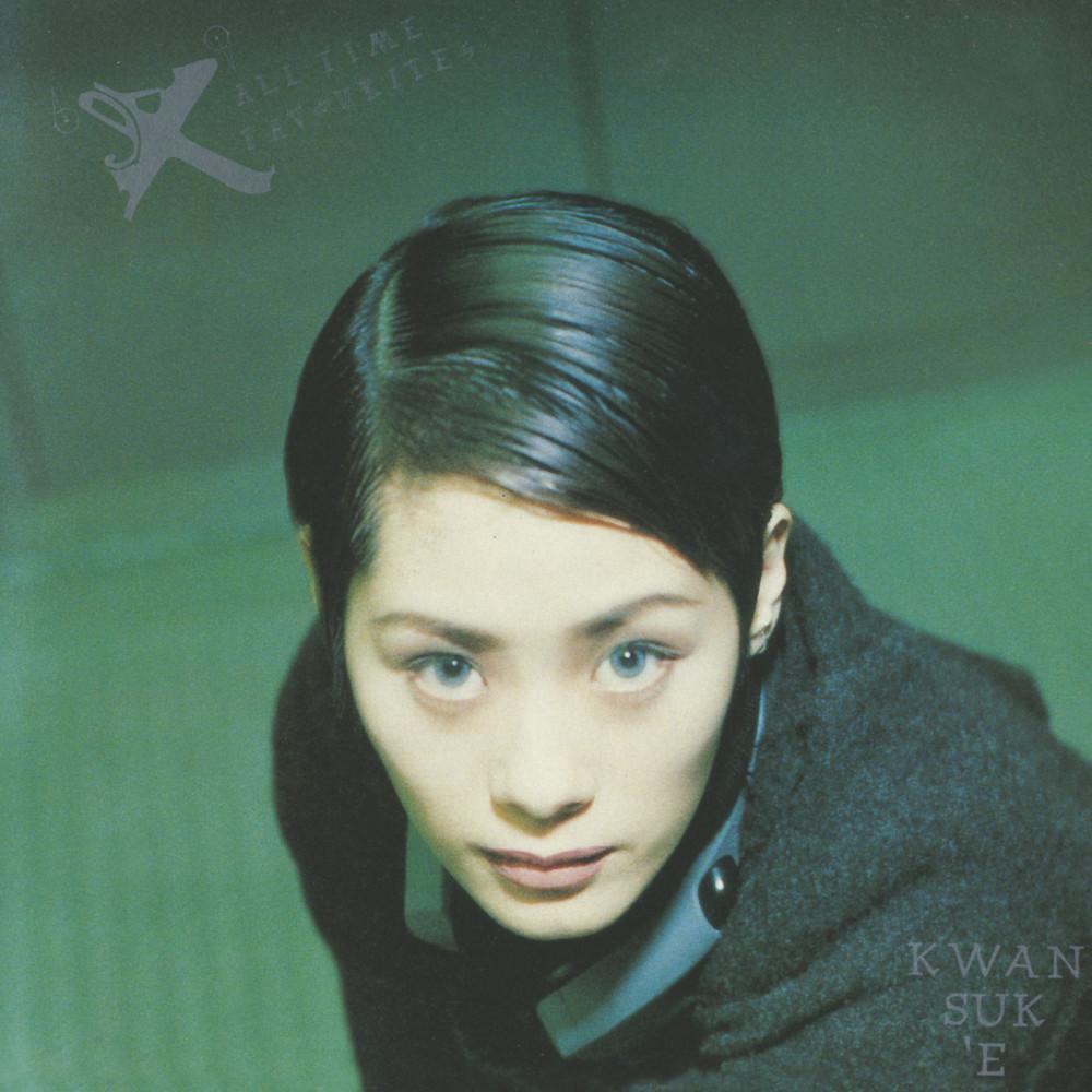 Li Xiang Lan 1995 关淑怡