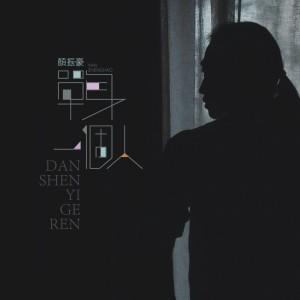 顏振豪的專輯單身一個人